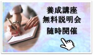 大阪・チャネラー・レイキ・ヒプノセラピスト養成講座無料説明会