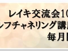 レイキ交流会・セルフチャネリング講座