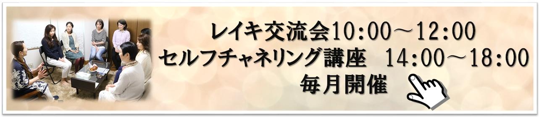 大阪・八尾・レイキ交流会・セルフチャネリング講座