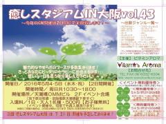 癒しスタジアムIN大阪―春菜・雷恵・チャネラー修了生