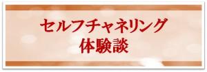 大阪・八尾・セルフチャネリング講座体験談