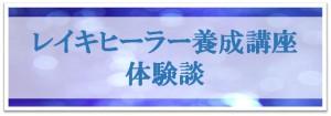 大阪・八尾 レイキヒーラー養成講座・体験談