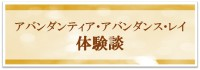 アバンダンティア・アバンダンス・レイ体験談