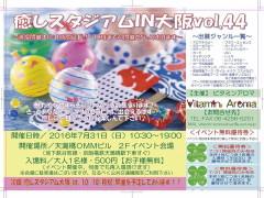 癒しスタジアムIN大阪・チャネラーヒーラーの養成スクール