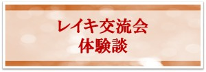 大阪・八尾 レイキ交流会体験談