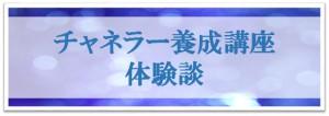 大阪・八尾・チャネラー養成講座体験談