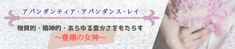 アバンダンティア・アバンダンス・レイ